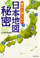 意外と知らない日本地図の秘密