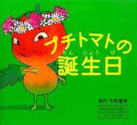 プチトマトの誕生日