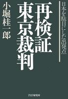 再検証 東京裁判