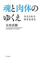魂と肉体のゆくえ(きずな出版)