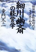 細川幽斎の経営学