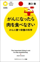 『がんになったら肉を食べなさい』の電子書籍