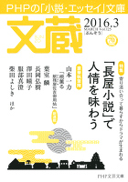 文蔵 2016.3