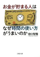 お金が貯まる人はなぜ時間の使い方がうまいのか