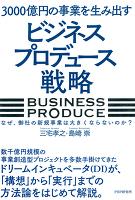 3000億円の事業を生み出す「ビジネスプロデュース」戦略