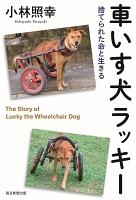 車いす犬ラッキー(毎日新聞出版)