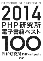 PHP研究所電子書籍ベスト100 2014