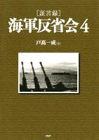 [証言録]海軍反省会 4