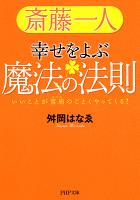斎藤一人 幸せをよぶ魔法の法則