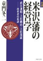 小説 米沢藩の経営学