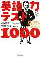 英語力テスト1000