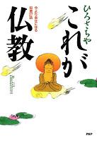 これが仏教