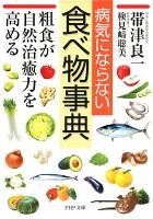 病気にならない食べ物事典