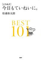 [よりぬき]今日もていねいに。BEST101