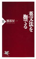 『英文法を撫でる』の電子書籍