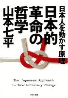 日本人を動かす原理 日本的革命の哲学