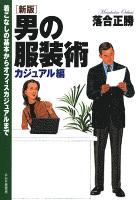 [新版]男の服装術 カジュアル編