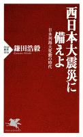 『西日本大震災に備えよ』の電子書籍