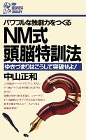NM式 頭脳特訓法