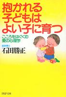 抱かれる子どもはよい子に育つ