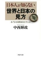 日本人が知らない世界と日本の見方(PHP文庫)