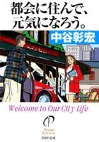都会に住んで、元気になろう。