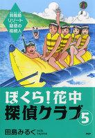 ぼくら!花中探偵クラブ 5