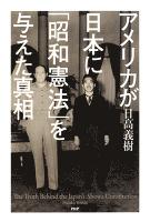 アメリカが日本に「昭和憲法」を与えた真相
