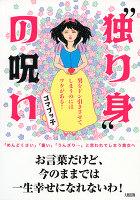 """""""独り身""""の呪い(大和出版)"""