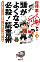 齋藤孝のガツンと一発文庫 第3巻 頭がよくなる必殺! 読書術