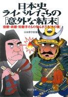 日本史・ライバルたちの「意外な結末」