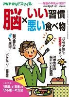 PHPくらしラクーる2017年5月増刊 脳×いい習慣・悪い食べ物【PHPからだスマイル】