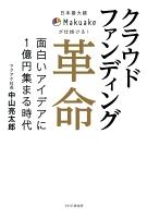 日本最大級Makuakeが仕掛ける! クラウドファンディング革命