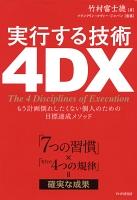 「7つの習慣」×「実行の4つの規律」=確実な成果 実行する技術 4DX