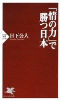 「情の力」で勝つ日本