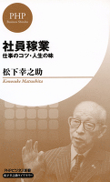 社員稼業(PHPビジネス新書 松下幸之助ライブラリー)