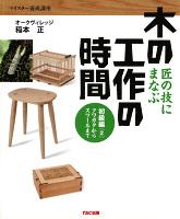 匠の技にまなぶ木の工作の時間 初級編〈2〉クワガタからスツールまで(TAC出版)