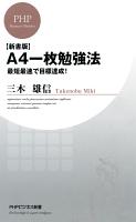 『【新書版】A4一枚勉強法』の電子書籍