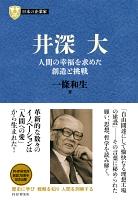 日本の企業家8 井深大