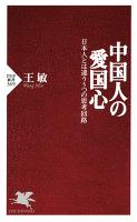 中国人の愛国心