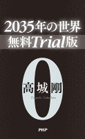 2035年の世界 無料Trial版