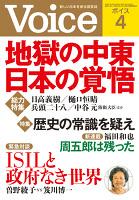 Voice 平成27年4月号