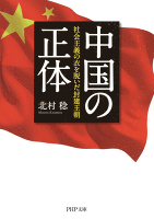 中国の正体