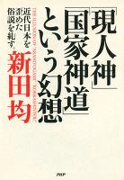「現人神」「国家神道」という幻想