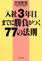 入社3年目までに勝負がつく77の法則