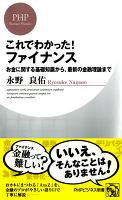 『これでわかった! ファイナンス お金に関する基礎知識から、最新の金融理論まで』の電子書籍