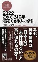 『2022――これから10年、活躍できる人の条件』の電子書籍