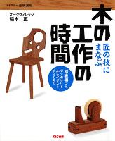 匠の技にまなぶ木の工作の時間 初級編〈3〉アクセサリーからペザントチェアまで(TAC出版)