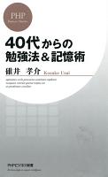 40代からの勉強法&記憶術