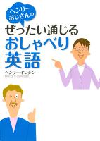 [CDなし]ヘンリーおじさんのぜったい通じるおしゃべり英語